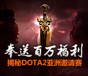 12月6日揭秘dota2亚洲邀请赛奉送百万福利