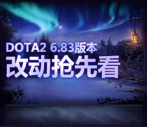 6.83版本dota2大量改动玩家翻译抢先看