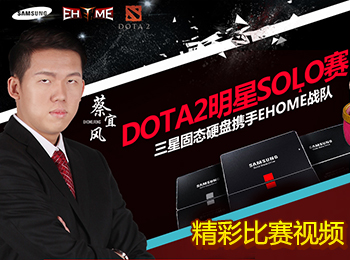 三星固态硬盘dota2明星solo赛精彩比赛视频